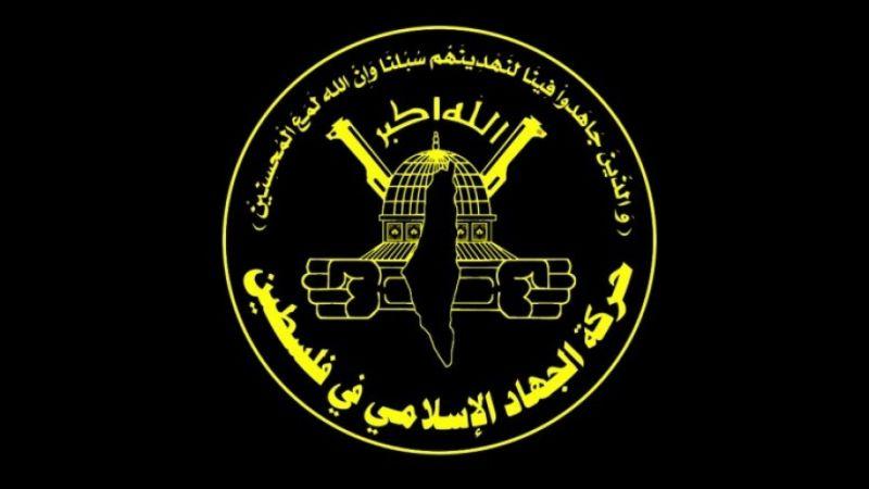 الجهاد الإسلامي تزف مجاهدين في العدوان الاسرائيلي على دمشق