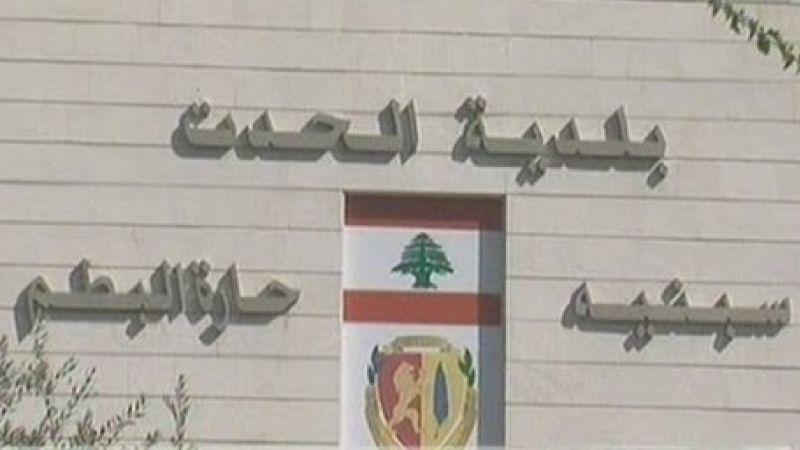 تعميم لبلدية الحدت يمنع التجار من رفع اسعار السلع